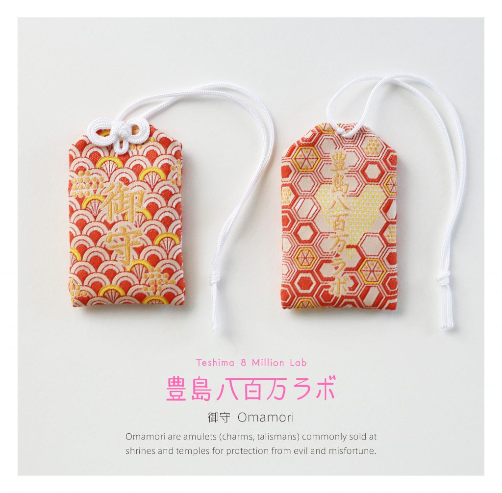 Teshima_8Million_Lab_Omamori